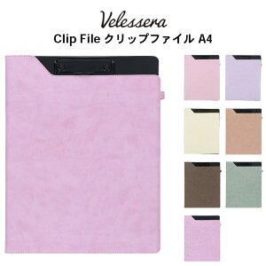 マークス ヴェレセラ クリップファイル A4(VLS-PB01)【MARK'S Velessera クリップボード 用箋挟 デザイン おしゃれ かわいい】
