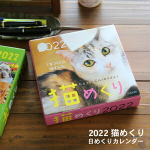 猫めくり 2022年 カレンダー 日めくりカレンダー 台座付き(CK-C22-01)【猫めくりカレンダー ネコ 卓上・壁掛け両用 インテリア デザイン おしゃれ】