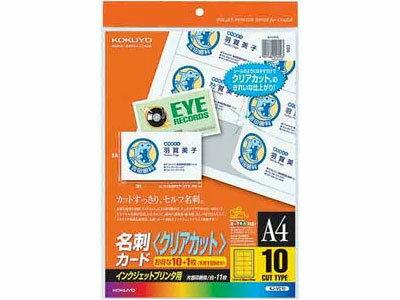 コクヨ/インクジェットプリンタ用名刺カード(クリアカット)(片面印刷用・マット紙)名刺厚み0.22mm(186g/m2)【KJ-VC10】