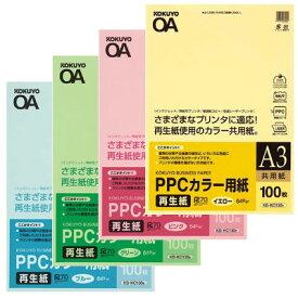 コクヨ / PPCカラー用紙(共用紙)A3【KB-KC138N】