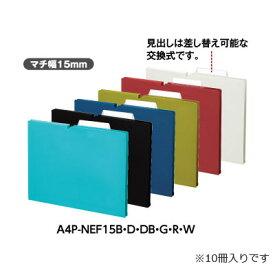 コクヨ / 個別フォルダー(NEOS)(PP製・3辺とじタイプ)A4 マチ幅15mm 10冊入【A4P-NEF15X10】