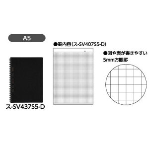 コクヨ / ソフトリングノート ビジネスタイプ 3号サイズ(A5)(5mm方眼罫)(カットオフ)【ス-SV437S5-D】