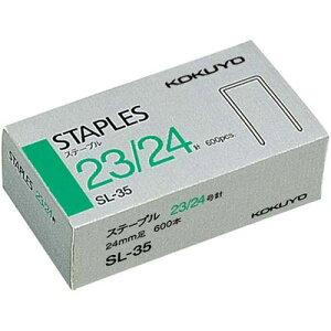 コクヨ / ステープル(ホッチキス針)23/24号針 600本【SL-35】