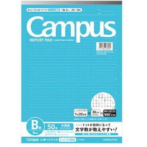 コクヨ / キャンパス レポートパッド(ドット入り罫線) A4 B罫 【レ-110BT】