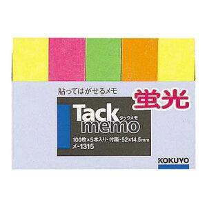 コクヨ / タックメモ(蛍光色タイプ)付箋 ミニサイズ(4食ミックス)【メ-1315】