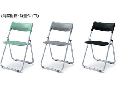 コクヨ KOKUYO / 折りたたみイス パイプイス (座幅385タイプ) 背座樹脂・軽量タイプ (CF-A45)