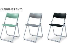 コクヨ KOKUYO / 折りたたみイス パイプイス (座幅385タイプ) 背座樹脂・軽量タイプ (CF-A45)【代引き不可】