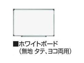 コクヨ KOKUYO / ホワイトボード FBシリーズ (壁掛けホワイトボード)(無地・タテ、ヨコ両用) W460mm・H310mm (FB-SL115W)