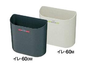 コクヨ KOKUYO / リサイクルボックス ゴミ箱 (1種分別・薄型タイプ) 固定用強力マグネットシート付き (イレ-60)