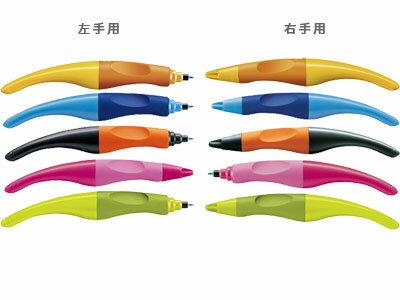 スタビロSTABILO/'smoveeasyスムーブイージー水性ブルーインクローラーボールペン(右手用・左手用)