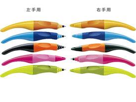 スタビロ STABILO イージーオリジナル EASY original ローラーボールペン/リフィル3本+本体のセット(右手用・左手用)【子供用 0.5mm ボールペン 水性ペン デザイン おしゃれ】