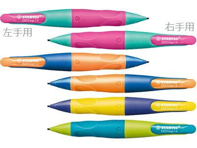 スタビロSTABILO/イージーエルゴ1.4mmEASYergo1.4mm鉛筆芯ホルダー(シャープペンシル)(右手用・左手用)