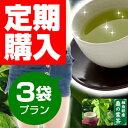 【定期購入】【送料無料】極強緑痩桑の葉茶【3袋プラン】