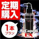 【定期購入】【送料無料】リ・カペリEX【1本プラン】