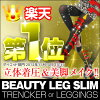 Beauty leg (arrival at arrival at arrival at トレンカレギンス bathing diet pressure leggings pressure pressurization bones of foot board correction thigh pressure spats spats pelvis belt lean person cancellation leggings diet healthy life leg lean person swellin