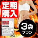 【ネコポス可】定期購入フォルスリム バイオブースター【3袋プラン】