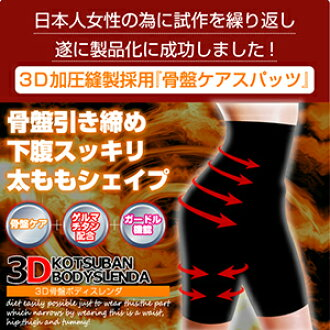 ●Cat POS ● 3D pelvis ボディスレンダ (wear arrival at pressure pressurization underwear after giving birth thigh pelvis diet pelvis girdle lean person pressure spats diet spats cell light pelvis belt pelvis correction spats tights leg lean person healthy life)