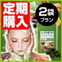【定期購入】【送料無料】生粋酵素ソフトカプセル【2袋プラン】