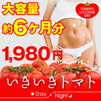 Lively tomato Day & Night (carotene carotene lycopene ranking lactoferrin lycopene night tomato diet healthy life at night at night slim tomato diet diet supplement supplement tomato beauty)