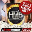 ●ネコポス送料無料●healthylife HMB【大容量約6か月分】(hmb サプリ サプリメント 女性 国産 hmbタブレット 必須アミノ酸 ロイシン 粒 ...