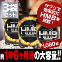 Thum hmb 3p