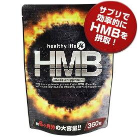 healthylife HMB【大容量約6か月分】●ネコポス送料無料●(hmb サプリ サプリメント 女性 国産 hmbタブレット 必須アミノ酸 ロイシン 粒 ヘルシーライフ 楽天 通販)