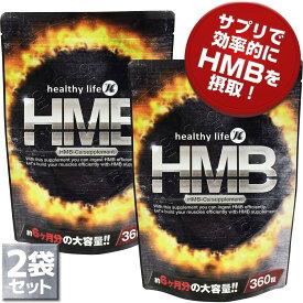 healthylife HMB(大容量約6ヶ月分)【2袋セット】●送料無料●(hmb サプリ サプリメント 女性 国産 hmbタブレット 必須アミノ酸 ロイシン 粒 ヘルシーライフ 楽天 通販)