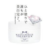 おトクオールインワン化粧品マルイウェブチャネル