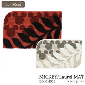 【ポイント10倍】《住江織物/Disney HOME SERIES》MICKEY/Laurel MAT ローレルマット 約50×80cm 変形型玄関マット ミッキーマウス 防ダニ加工 すべり止め加工 日本製 ディズニーホームシリーズ スミノエ dmm-4026