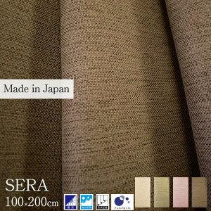 【ポイント10倍】《住江織物 DesignLife/LF》SERAセーラ 既成カーテン 75mm芯地1.5倍ヒダ [1枚入り] 100×200cm アレルブラック ウォッシャブル 遮光 デザインライフ スミノエ 日本製 sera_100_200 v1