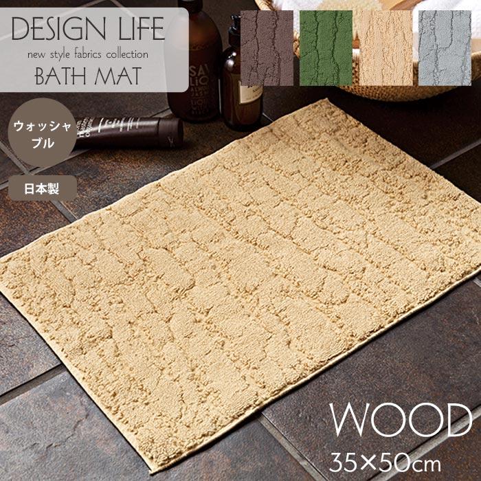 【ポイント10倍】《住江織物 DesignLife》WOOD BATH MAT ウッドバスマット タオルマット 浴室マット 35×50cm デザインマット ウォッシャブル 滑り止め 綿 今治製 北欧 日本製 デザインライフ DESIGN LIFE wood_bath-mat