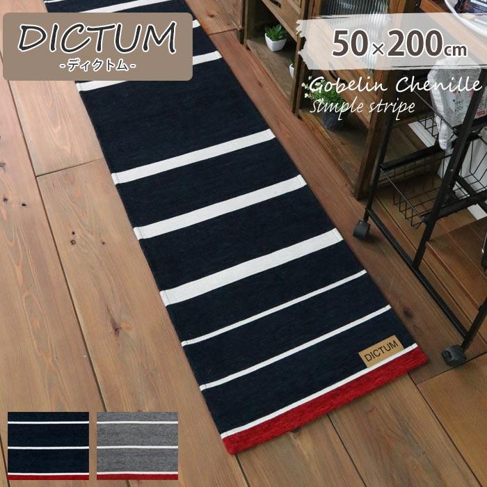 【ポイント10倍】《Natural Posture》DICTUM ディクトム シェニールゴブラン織りラグマット 50×200cm 四角型ロングマットサイズ キッチンマット ストライプ 床暖房・ホットカーペット対応 裏面滑りにくい加工 西海岸ヴィンテージ風 ax-500c 50×200