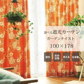 《住江織物 DesignLife》柄が選べる 遮光 100×178cm 【1枚入り】 北欧 既成カーテン75mm芯地1.5倍ヒダ ウォッシャブル 日本製 ガーデンテイスト カラフル ナチュラル デザインライフ スミノエ curtain-g_178