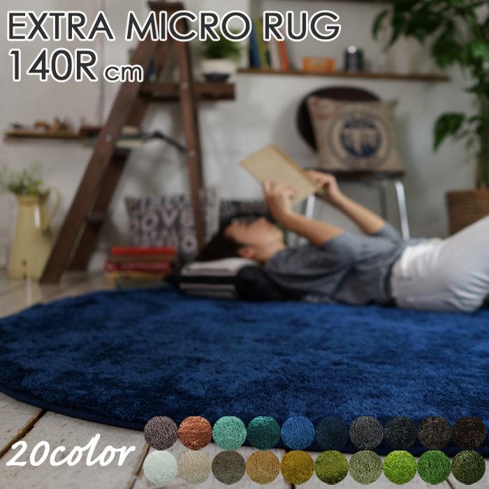 【ポイント10倍】《Natural Posture》EXマイクロファイバー ラグマット 140×140cm 丸型 オールシーズン対応 丸洗いOK リビング インテリア 子供部屋 床暖 ホットカーペット対応 ウォッシャブル 円形 MS-300 ms-300-140r