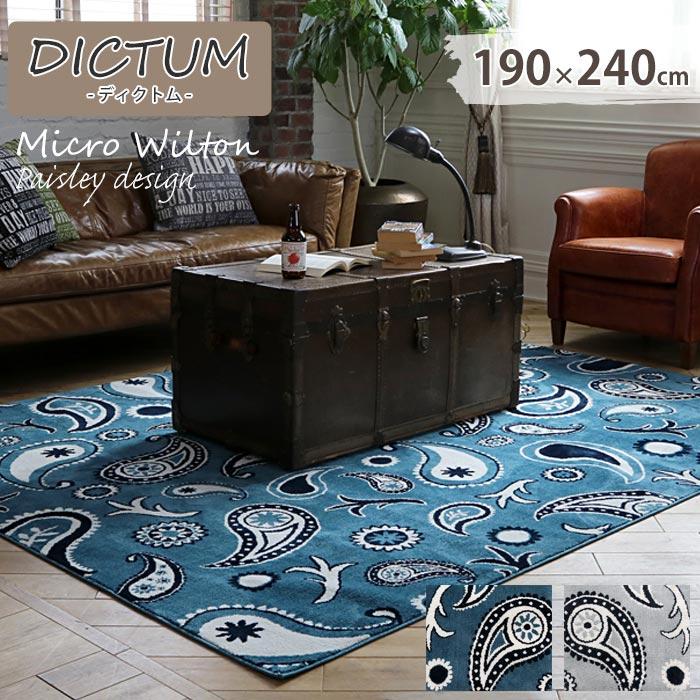 【ポイント10倍】《Natural Posture》DICTUM ディクトム マイクロウィルトン織りラグマット 190×240cm 四角型ペイズリー柄 マイクロファイバー使用 床暖房・ホットカーペット対応 ヴィンテージ風 px-700 190×240