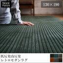 【ポイント10倍】《Natural Posture》低反発高反発 ラグマット カーペット【130×190】 フランネル ラグ もっちり低…