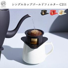 【ポイント15倍】《cores/Y》コレス シングルカップゴールドフィルター SINGLE CUP GOLD FILTER 1杯用 コーヒーフィルター コーヒードリッパー 紙フィルター不要 ハンドドリッパー 純金メッキ c211