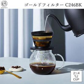 【ポイント15倍】《cores/Y》コレス ゴールドフィルター(2-4カップ) ブラック コーヒーフィルター コーヒードリッパー ハンドドリッパー フィルター不要 ゴールド 純金メッキ 金属製 ステンレス おしゃれ 2〜4杯用 コーヒー おうちカフェ シンプル コンパクト ギフト c246bk