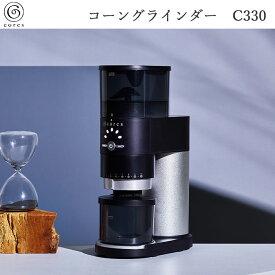 【ポイント15倍】《cores/Y》コレス コーングラインダー ブラック コーヒーミル 電動 コーン式 低速回転 極細挽き 粗挽き 無段階調節 直下式 直下式構造 コーヒーグラインダー 豆挽き ミルグラインダー ミル c330