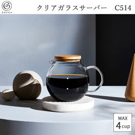 【ポイント15倍】《cores/Y》コレス クリアガラスサーバー4カップ ガラスサーバー コーヒーサーバー ティーポット 耐熱ガラス コレス クリアガラスサーバー コーヒー 紅茶 アフタヌーンティー おしゃれ 家庭用 口コミ 蓋 ふた c514