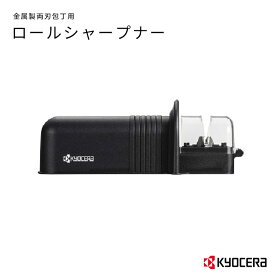 《京セラ/FK》KYOCERA ロールシャープナー 包丁研ぎ器 キッチン用品 ブラック プレゼント ギフト キッチン用品 調理器具 RS-20BK(N)