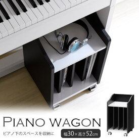 《朝日木材加工》ピアノワゴン 幅30cm 奥行29cm 高さ52cm楽譜収納 譜面収納 サイドワゴン 収納棚 ピアノ下収納 多目的ワゴン 鍵盤カラー ピアノキャビネット ピアノ用収納ボックス シンプル モダン キャスター付き as-pw30