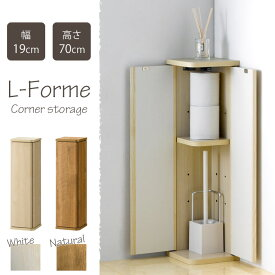 《朝日木材加工》L-Forme エルフォルム コーナーラック 幅19cm コーナーストレージ コーナー用 収納棚 スリム コンパクト リビング収納 キッチン収納 トイレ収納 北欧 シンプル ナチュラル 隙間収納 lfm-7020st