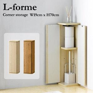 《朝日木材加工/LF》L-Forme エルフォルム コーナーラック 幅19cm コーナーストレージ コーナー用 収納棚 スリム コンパクト リビング収納 キッチン収納 トイレ収納 北欧 シ