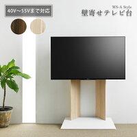 《朝日木材加工》壁寄せテレビ台幅79cm45〜55V型対応ローボード棚壁寄せ壁掛けテレビ台据置き式おすすめ収納ws-a800