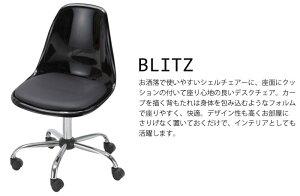 【ポイント10倍】《TOCOMinterior》BLITZブリッツデスクチェアオフィスチェアシェルチェアーパソコンチェアキャスター付き座面高さ調整可能肘置き無しシンプルナチュラルモダン一人用一人掛け1p1人用blitz-edcEDC-4341EDC-4344EDC-4349