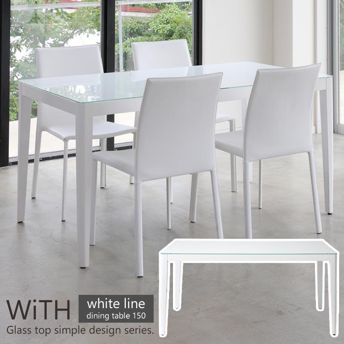 【ポイント10倍】《TOCOM interior》ウィズ ダイニングテーブル150 white line ホワイトライン テーブル シンプル ベーシック ガラス天板 ナチュラル ホワイト 白 WiTH gdt-7681