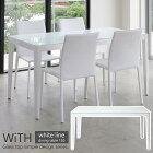 《あずま工芸》ウィズダイニングテーブル150テーブルシンプルベーシックガラス天板ナチュラルホワイト白WiTHgdt-7681