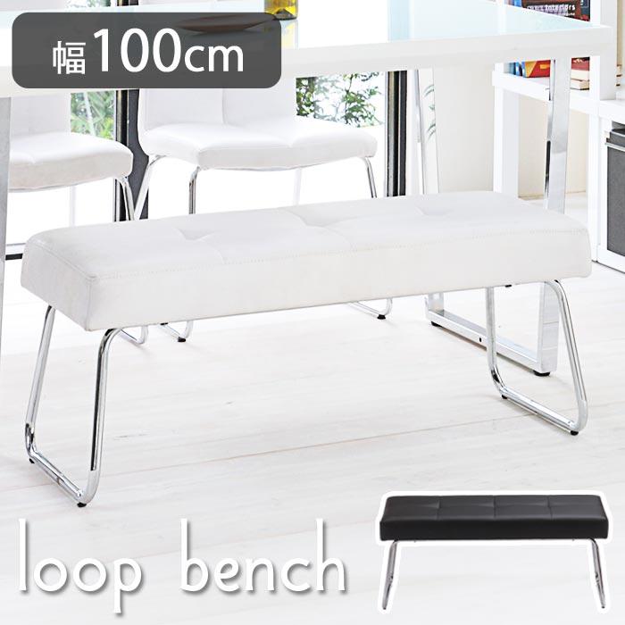 【ポイント10倍】《TOCOM interior》ループ ベンチ100 ダイニングチェア 二人掛け 椅子 シンプル モダン loop-bench100-tdc loop-bench100 tdc-9351 tdc-9359