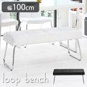 【ポイント10倍】《TOCOM interior》ループ ベンチ100 ダイニングチェア 二人掛け 椅子 シンプル モダン loop-bench100-tdc ...